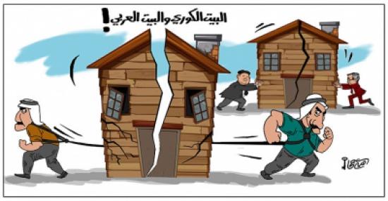 البيت الكوري والبيت العربي!