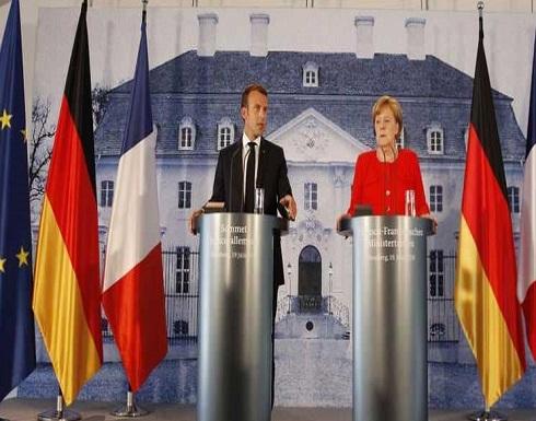 """فرنسا وألمانيا في """"خندق واحد"""" بوجه التوترات التجارية"""