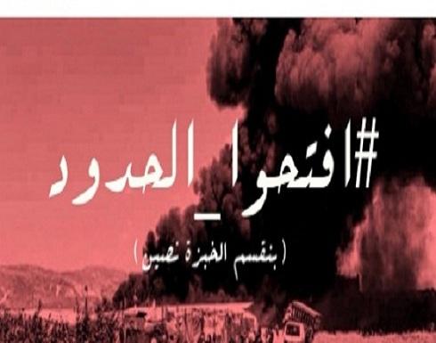 """صور : اردنيون يتفاعلون مع هاشتاق  """" افتحوا الحدود"""" ويطالبون باستقبال لاجئي درعا"""