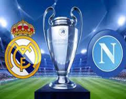 بث مباشر | ريال مدريد و نابولي - دوري أبطال أوروبا