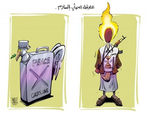 علاقة الحوثي بالسلام