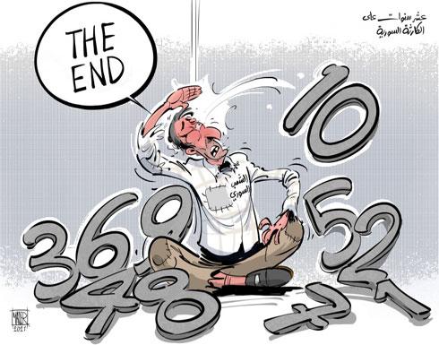 السوريون بعد عشر سنوات من الحرب .. معاناة لا تنتهي