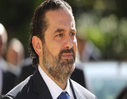 الحريري يؤكد عدم ترشحه لرئاسة الحكومة اللبنانية