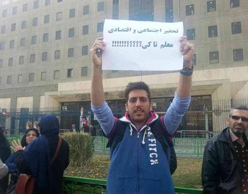 آلاف المعلمين الإيرانيين يتظاهرون في 5 مدن مطالبين برواتبهم المتأخرة وتحسينها