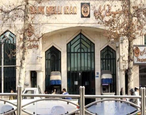 """شركة اتصالات ألمانية توقف تعاونها مع بنك """"إيراني إرهابي"""""""