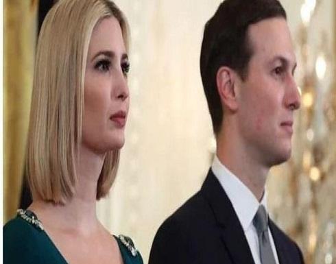 هي وقحة وهو شرير.. الوجه الآخر لإيفانكا ترامب وجاريد كوشنر