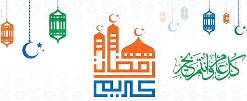 أسباب تسمية رمضان بهذا الاسم وما معناه