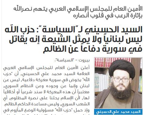 مرجع شيعي : حزب الله ليس لبنانياً ولا يمثل الشيعة ويقاتل في سوريا دفاعاً عن الظالم