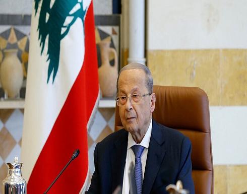 الرئيس اللبناني: كل الفرضيات في سبب انفجار مرفأ بيروت لا تزال قائمة
