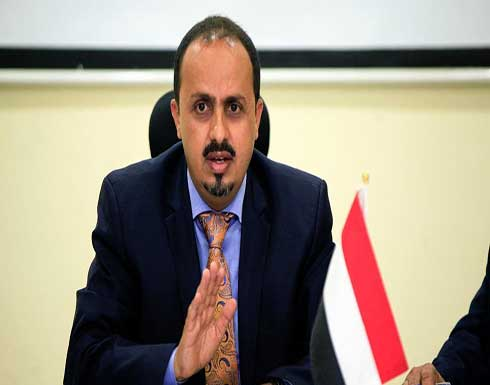 """الإرياني: نحذر من دفن ضحايا مجزرة صنعاء """"دون تحقيق"""" .. بالفيديو"""
