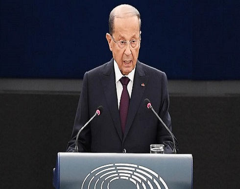 """عون: الخلافات بشأن الحكومة اللبنانية """"ليست سهلة"""""""
