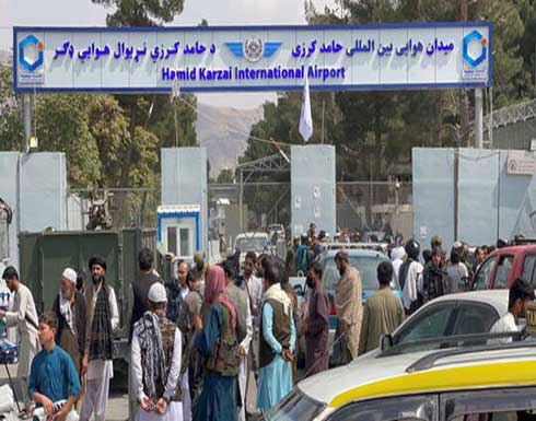 مصادر بريطانية: قرار إبقاء البوابة التي تعرضت للهجوم في مطار كابل كان قرارا مشتركا مع واشنطن