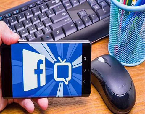 فيسبوك يطلق خدمته التليفزيونية.. نوفمبر المقبل