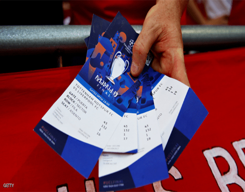 الويفا ينحاز للمشجعين. ويحدد سقف تذاكر دوري الأبطال
