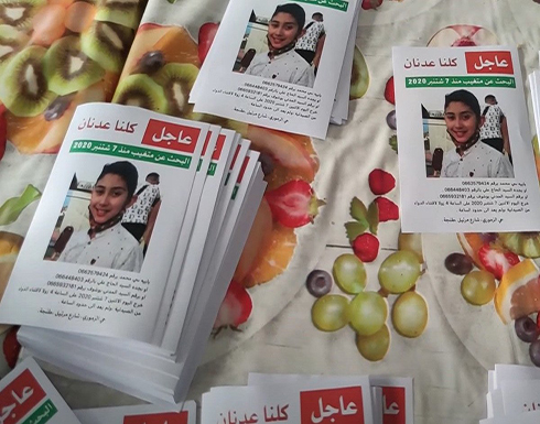 """المغرب.. العثور على جثة الطفل """"عدنان"""" بعد خطفه  والاعتداء عليه (صور وفيديو)"""