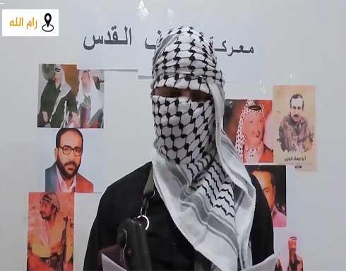 شاهد : احد المسلحين في الضفة الغربية يتوعد المستوطنين وجنود الاحتلال