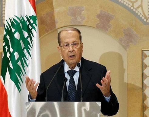 شاهد : ميشال عون يعلن دخول لبنان نادي الدول النفطية