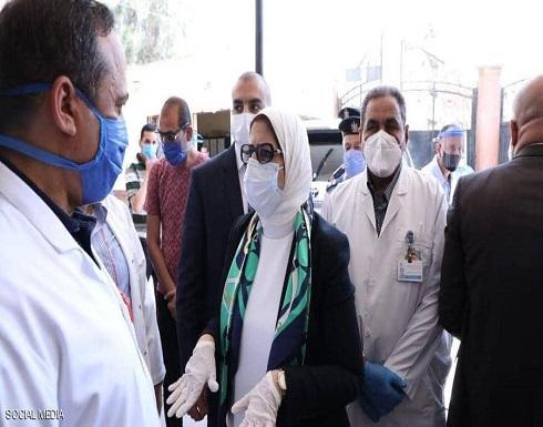 وزيرة الصحة المصرية تكشف سبب تراجع إصابات كورونا