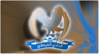 شعار النادي الفيصلي