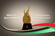 جوائز  السوسنة السوداء