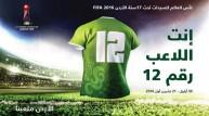 الحملة التسويقية لكأس العالم للناشئات تحت 17